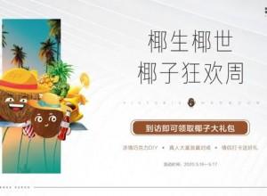 椰生椰世   新华·维港城【椰子狂欢周】,维爱惊喜登场