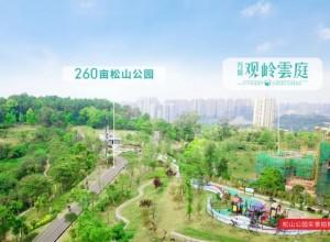 万晟·观岭雲庭丨给你一方阳台,邂逅260亩松山公园